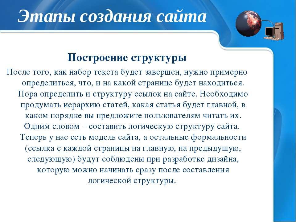 Этапы создания сайта Построение структуры После того, как набор текста будет ...