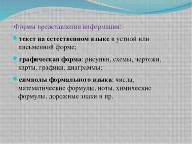 Формы представления информации: текст на естественном языке в устной или пись...