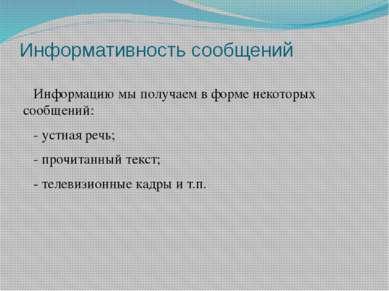 Информативность сообщений Информацию мы получаем в форме некоторых сообщений:...