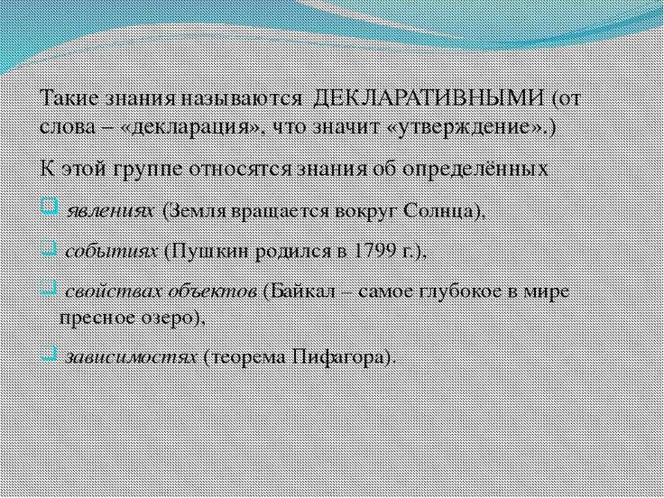 Такие знания называются ДЕКЛАРАТИВНЫМИ (от слова – «декларация», что значит «...