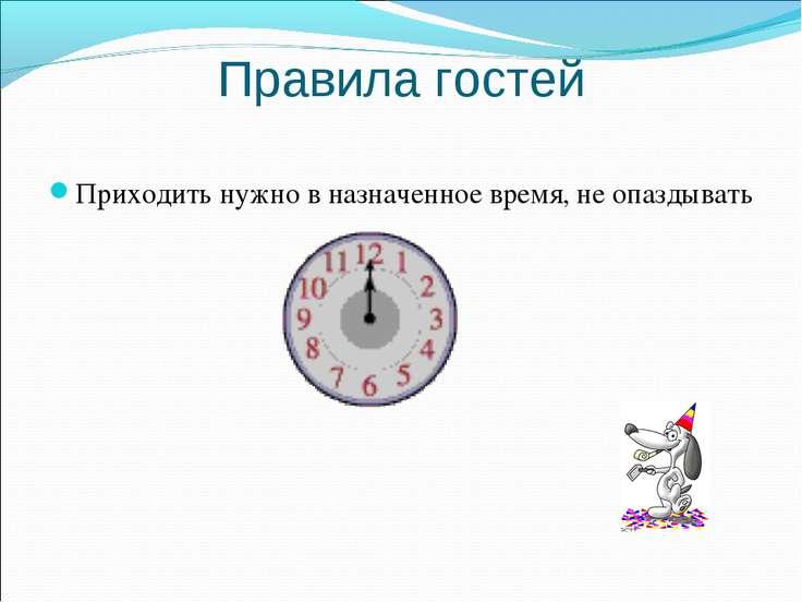 Правила гостей Приходить нужно в назначенное время, не опаздывать