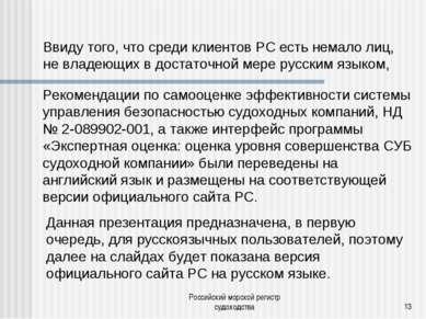 Российский морской регистр судоходства * Рекомендации по самооценке эффективн...
