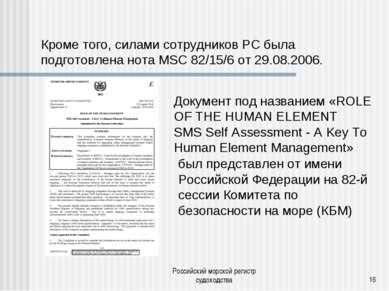 Российский морской регистр судоходства * Кроме того, силами сотрудников РС бы...