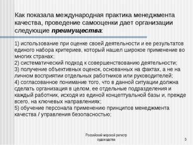 Российский морской регистр судоходства * Как показала международная практика ...