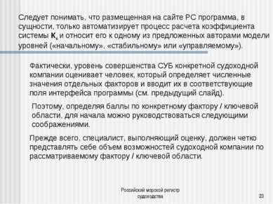 Российский морской регистр судоходства * Следует понимать, что размещенная на...