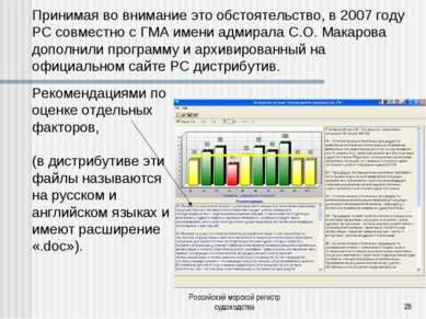 Российский морской регистр судоходства * Принимая во внимание это обстоятельс...