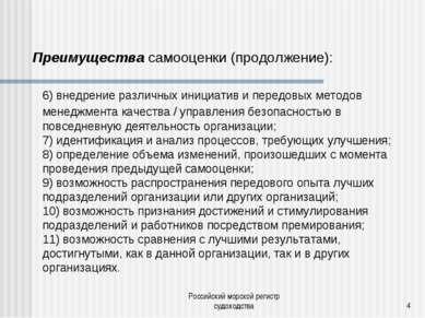 Российский морской регистр судоходства * 6) внедрение различных инициатив и п...