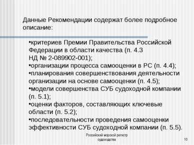 Российский морской регистр судоходства * Данные Рекомендации содержат более п...