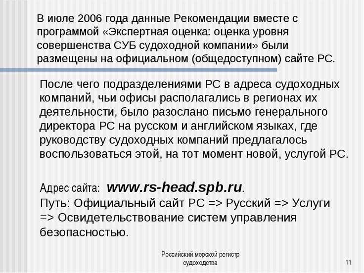 Российский морской регистр судоходства * В июле 2006 года данные Рекомендации...