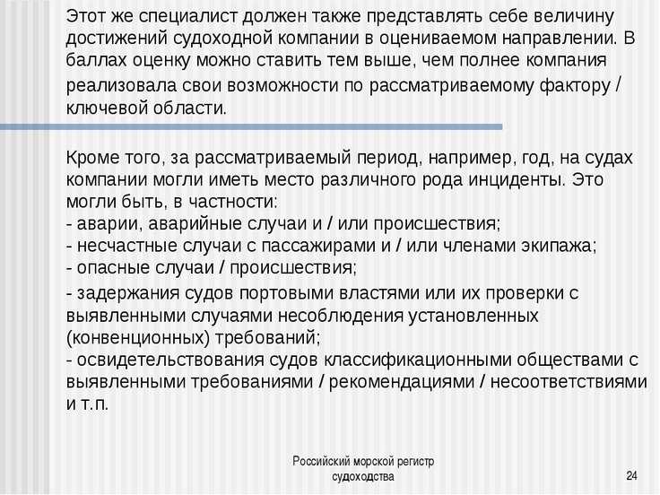 Российский морской регистр судоходства * Этот же специалист должен также пред...