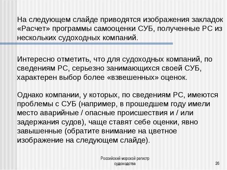 Российский морской регистр судоходства * На следующем слайде приводятся изобр...