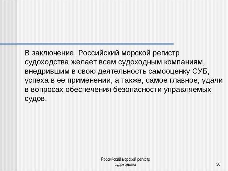 Российский морской регистр судоходства * В заключение, Российский морской рег...