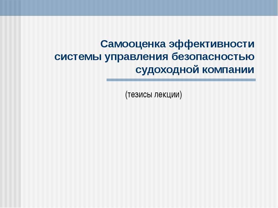 Самооценка эффективности системы управления безопасностью судоходной компании...