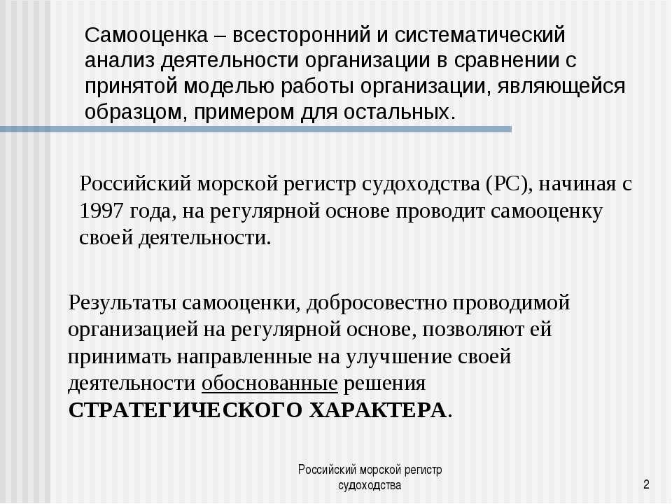 Российский морской регистр судоходства * Самооценка – всесторонний и системат...