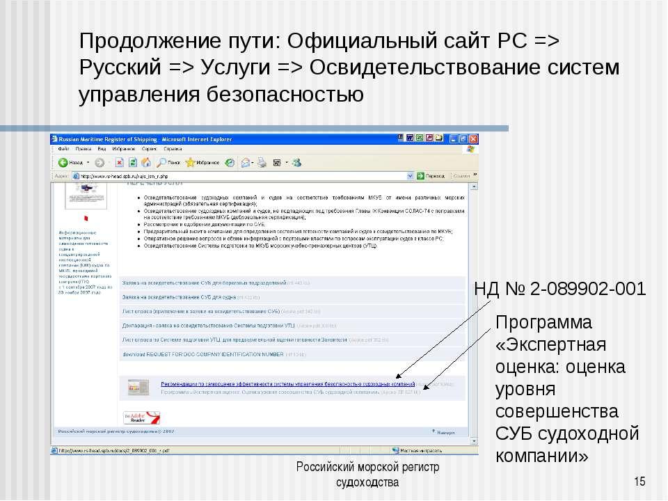 Российский морской регистр судоходства * Продолжение пути: Официальный сайт Р...