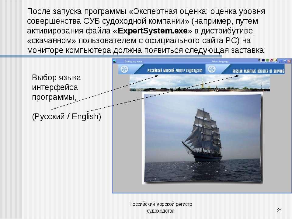 Российский морской регистр судоходства * После запуска программы «Экспертная ...