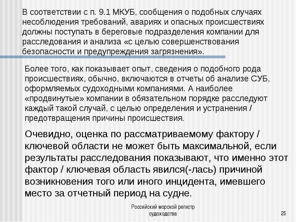 Российский морской регистр судоходства * В соответствии с п. 9.1 МКУБ, сообще...