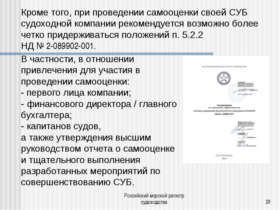 Российский морской регистр судоходства * В частности, в отношении привлечения...