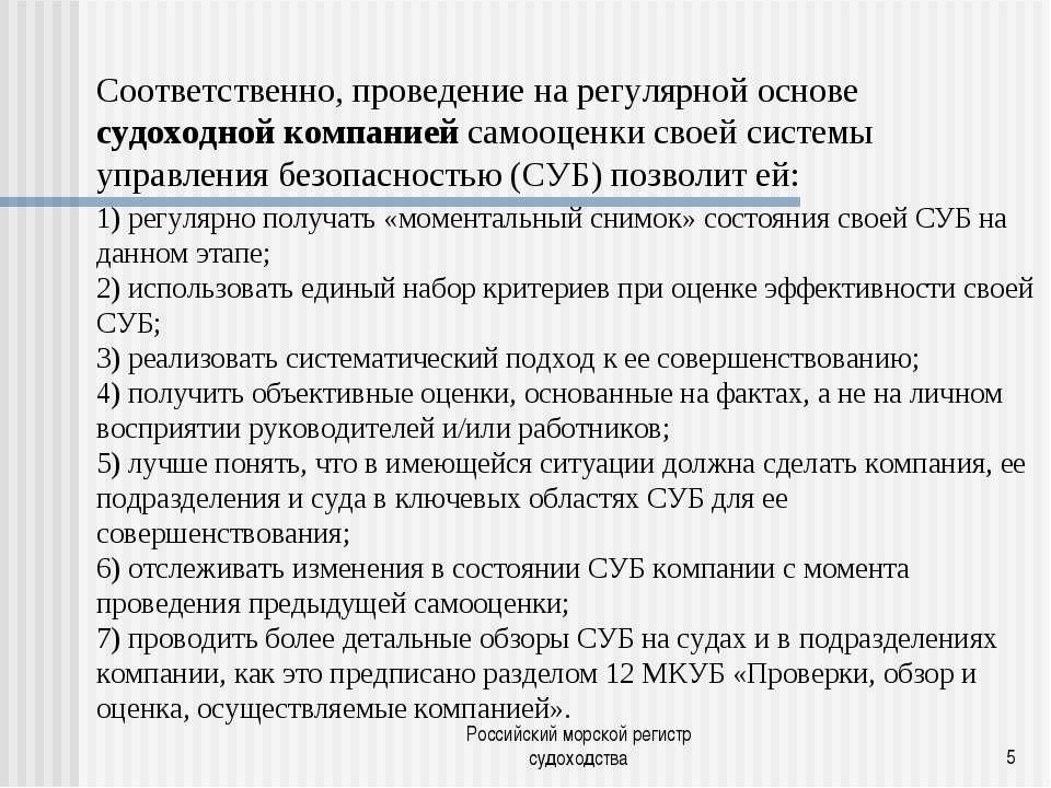 Российский морской регистр судоходства * Соответственно, проведение на регуля...
