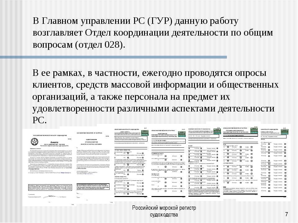 Российский морской регистр судоходства * В Главном управлении РС (ГУР) данную...