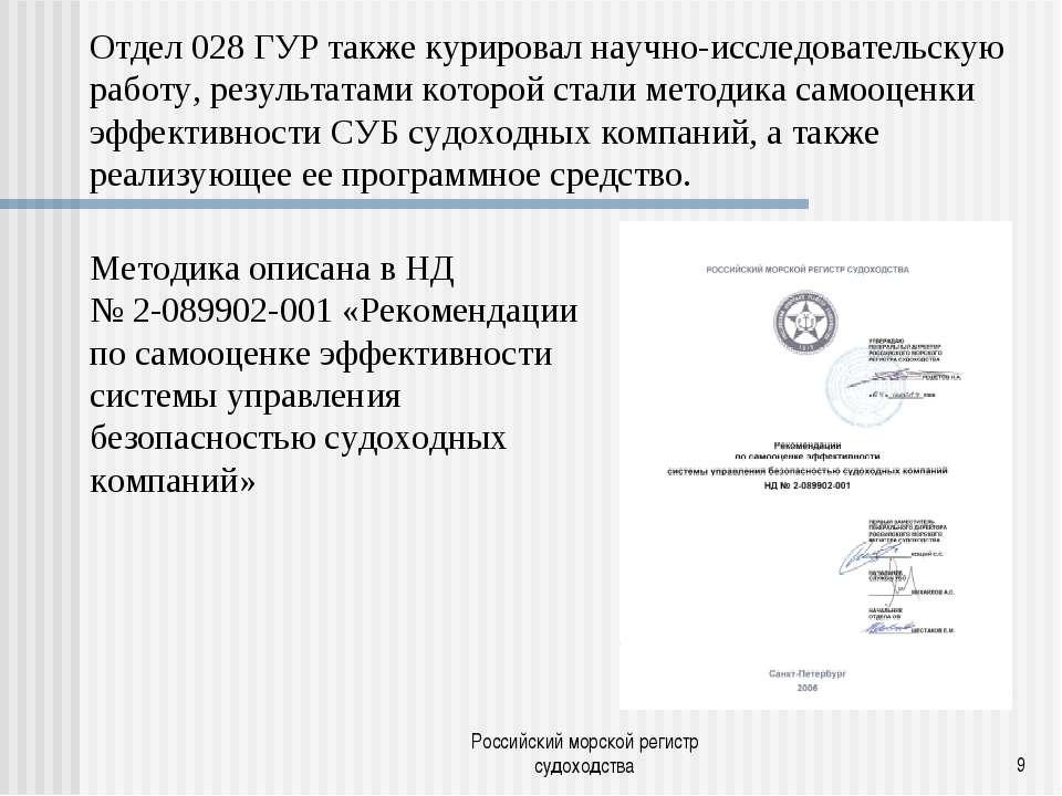Российский морской регистр судоходства * Методика описана в НД № 2-089902-001...