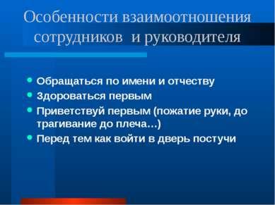 Особенности взаимоотношения сотрудников и руководителя Обращаться по имени и ...