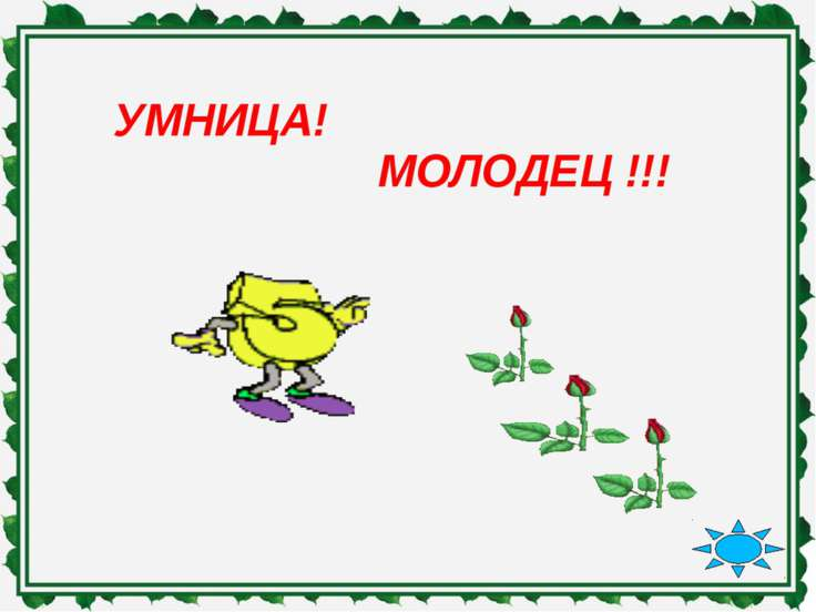 УМНИЦА! МОЛОДЕЦ !!!