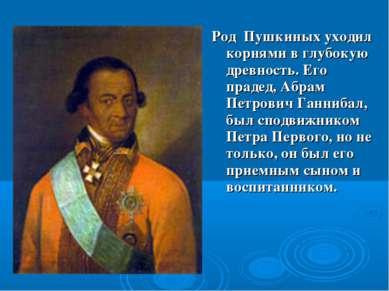 Род Пушкиных уходил корнями в глубокую древность. Его прадед, Абрам Петрович ...