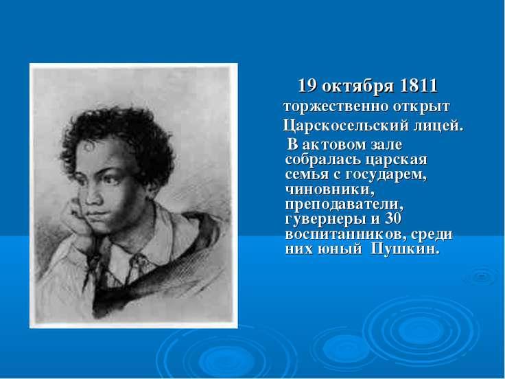 19 октября 1811 торжественно открыт Царскосельский лицей. В актовом зале собр...