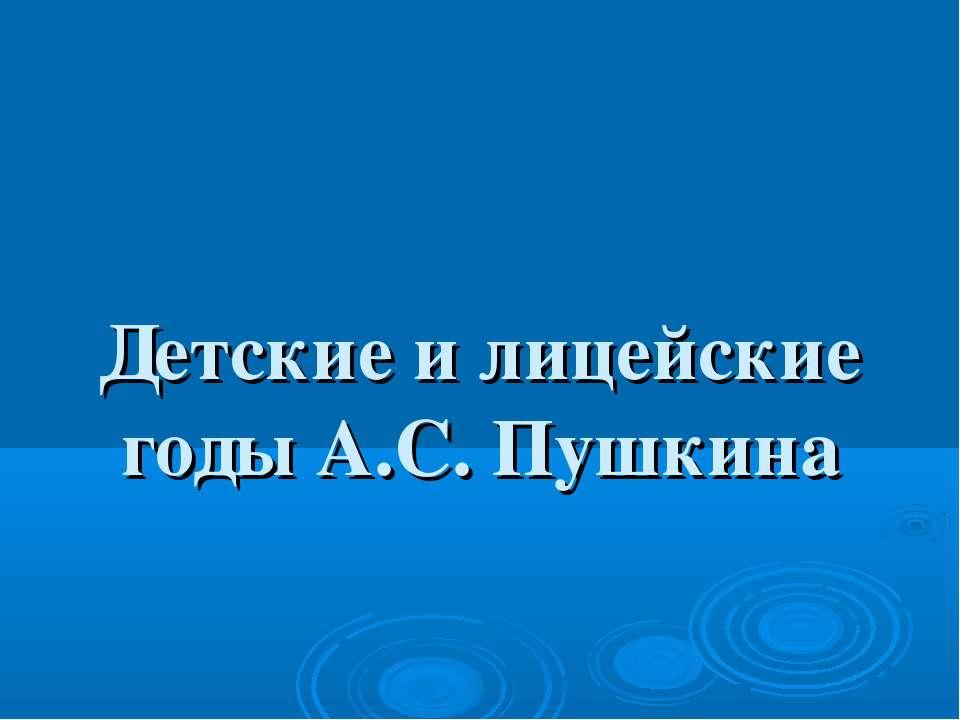 Детские и лицейские годы А.С. Пушкина
