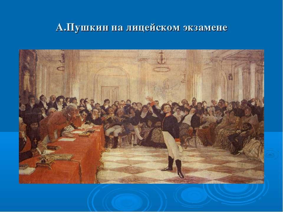 А.Пушкин на лицейском экзамене