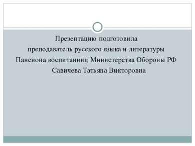Презентацию подготовила преподаватель русского языка и литературы Пансиона во...