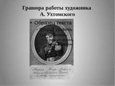 Гравюра работы художника А. Ухтомского