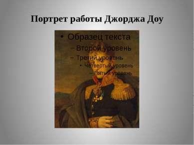 Портрет работы Джорджа Доу