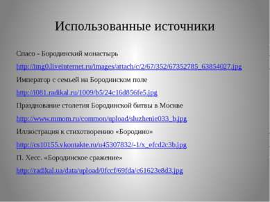 Использованные источники Спасо - Бородинский монастырь http://img0.liveintern...