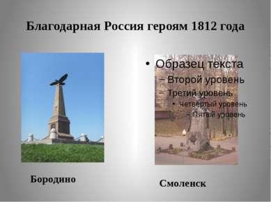 Благодарная Россия героям 1812 года Бородино Смоленск