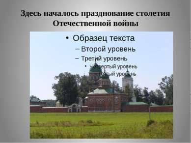 Здесь началось празднование столетия Отечественной войны