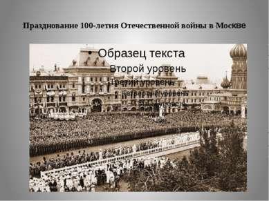 Празднование 100-летия Отечественной войны в Москве