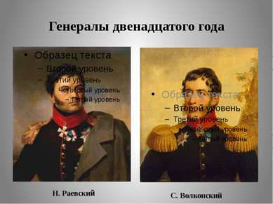 Генералы двенадцатого года Н. Раевский С. Волконский