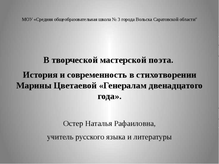 МОУ «Средняя общеобразовательная школа № 3 города Вольска Саратовской области...