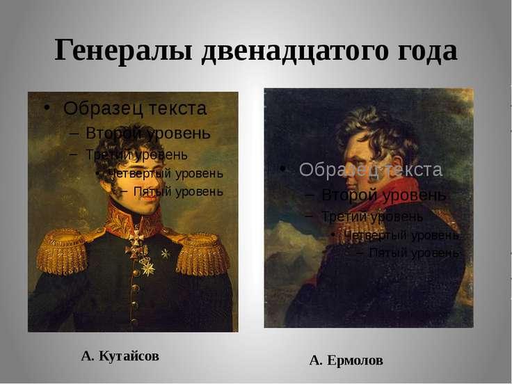 Генералы двенадцатого года А. Кутайсов А. Ермолов