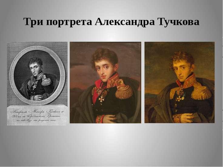Три портрета Александра Тучкова
