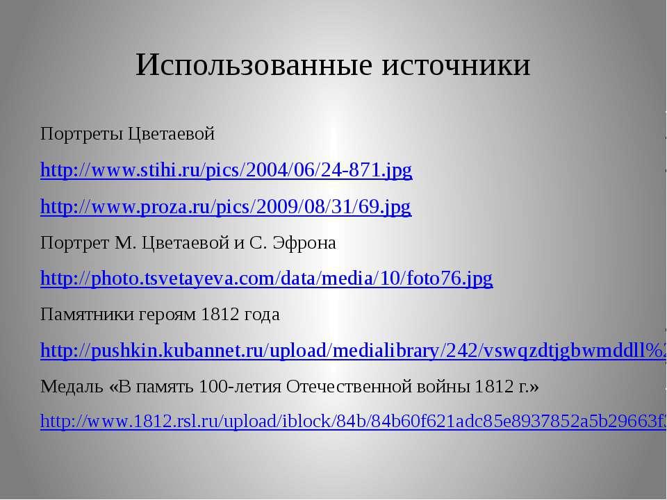 Использованные источники Портреты Цветаевой http://www.stihi.ru/pics/2004/06/...