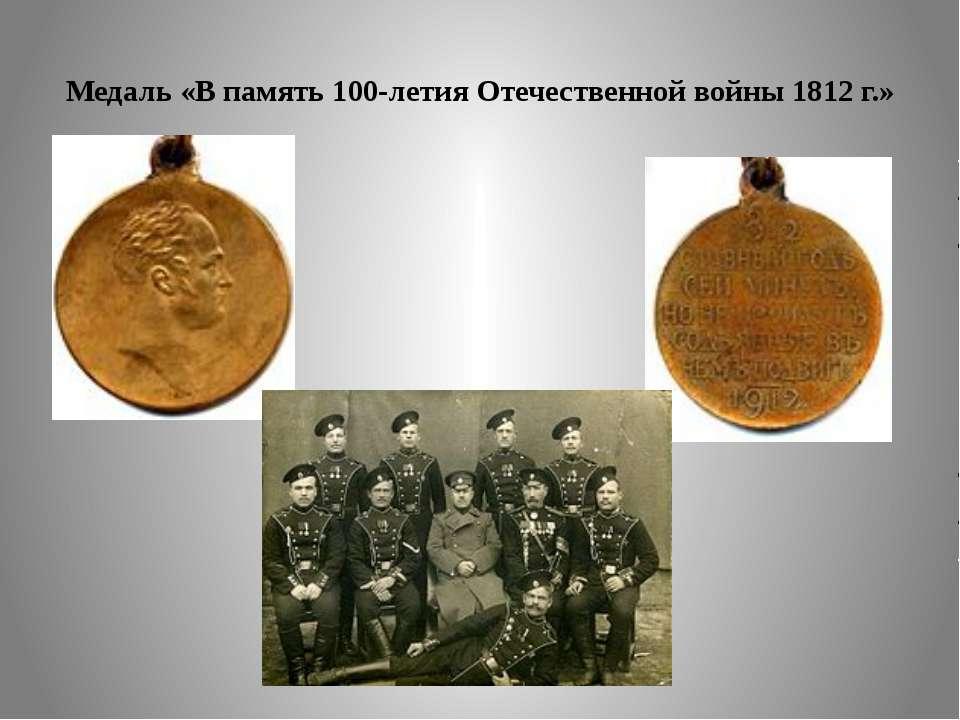 Медаль «В память 100-летия Отечественной войны 1812г.»