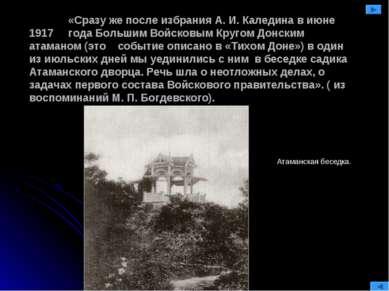 «Сразу же после избрания А. И. Каледина в июне 1917 года Большим Войсковым Кр...