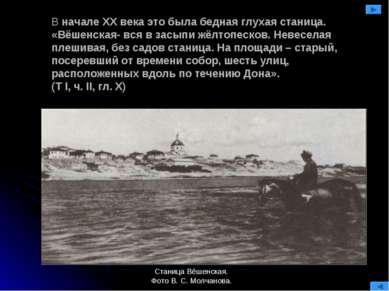 В начале XX века это была бедная глухая станица. «Вёшенская- вся в засыпи жёл...