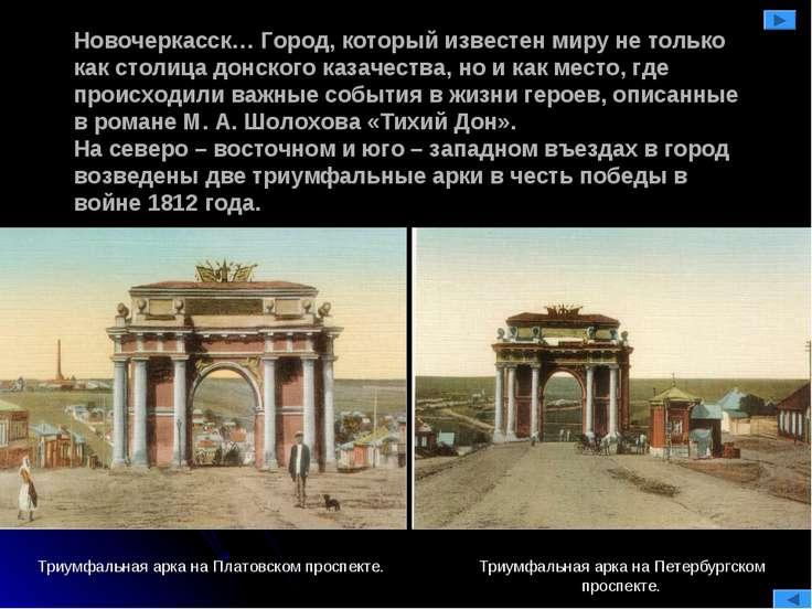 Новочеркасск… Город, который известен миру не только как столица донского каз...