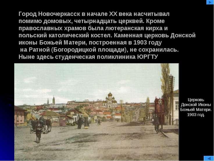 Город Новочеркасск в начале XX века насчитывал помимо домовых, четырнадцать ц...