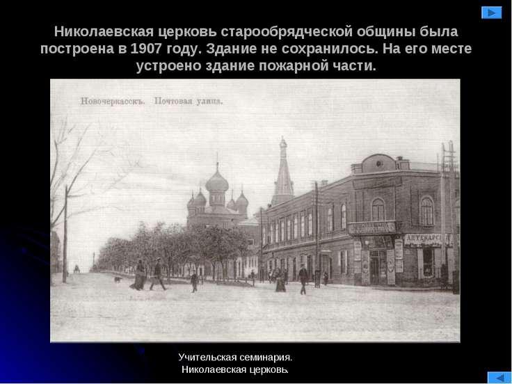 Николаевская церковь старообрядческой общины была построена в 1907 году. Здан...