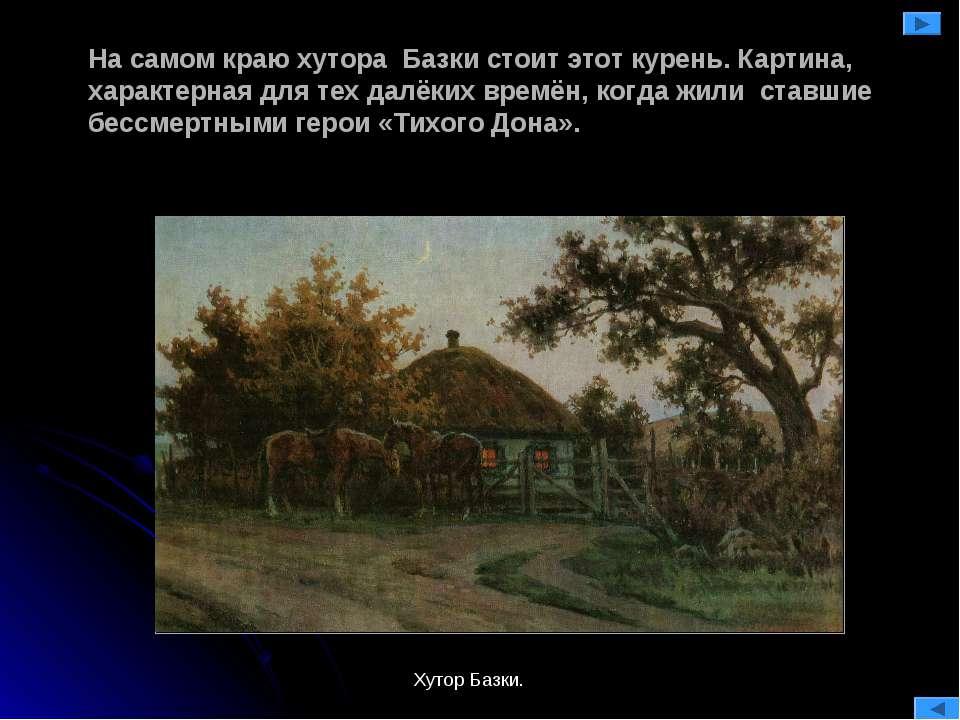 На самом краю хутора Базки стоит этот курень. Картина, характерная для тех да...